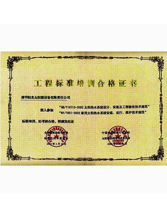 工程标准培训合格证证书