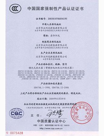 中国强制性产品认证